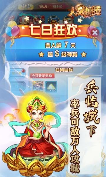 大汉龙腾-送千元充值-截图