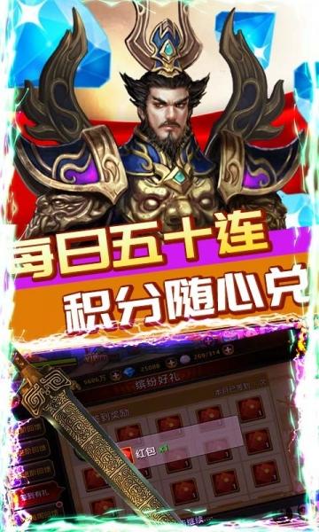三国online(每日领红包)-截图