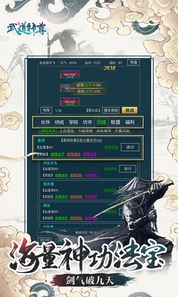 武道神尊-截图