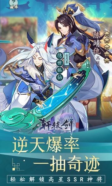 轩辕剑:剑之源-截图