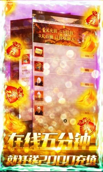 剑侠棋缘(送GM千充)-截图