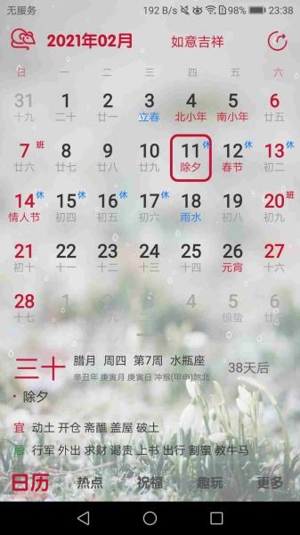 日历大全-截图
