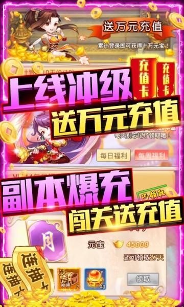 武缘-送GM爆充值-截图