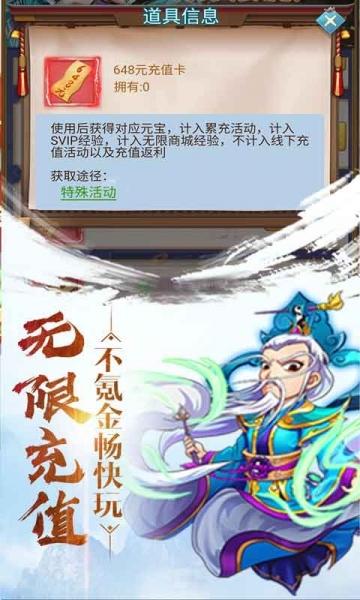 幻想封神online(送GM千充)-截图