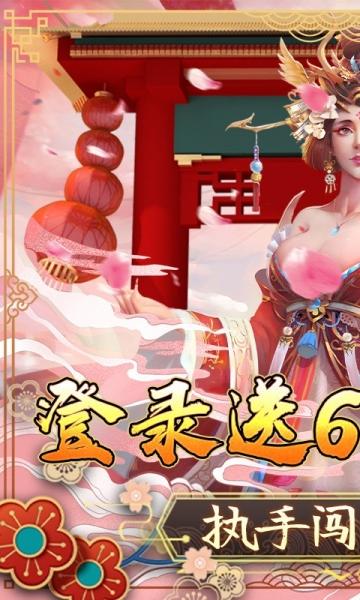 仙侠六道(送648元)-截图