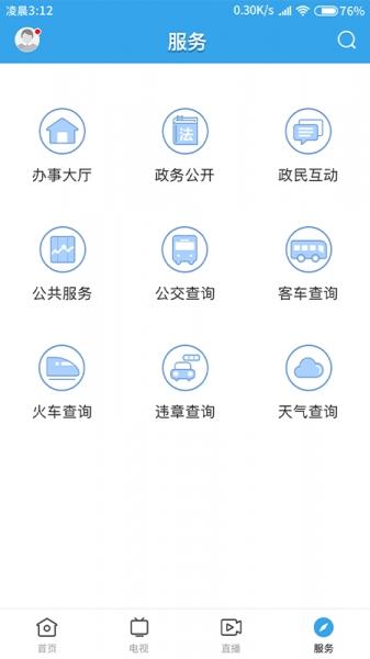 看阳江-截图