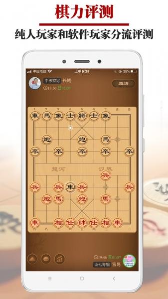 王者象棋-截图