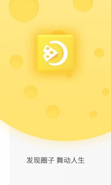 奶酪社交-截图