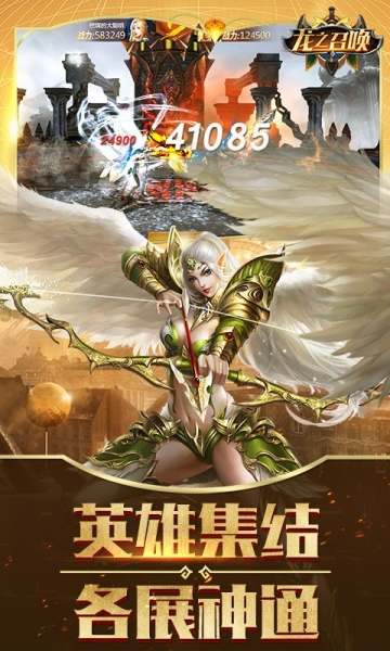 龙之召唤-嗜血迷城-送红武-截图