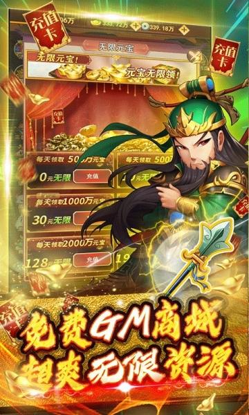 蜀将战记(送GM千充)-截图