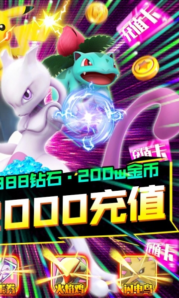 魔兽小宠物(送2000元充值)-截图