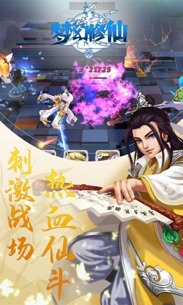 梦幻修仙2-送千元充值-截图