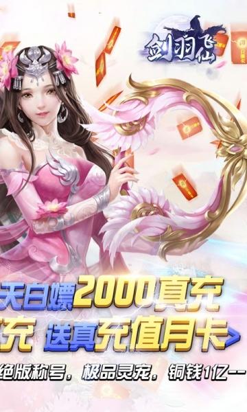 剑羽飞仙(GM天天送充)-截图