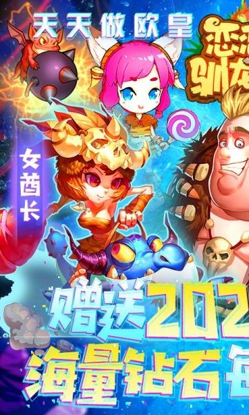 恋恋驯龙记(送2021充值)-截图