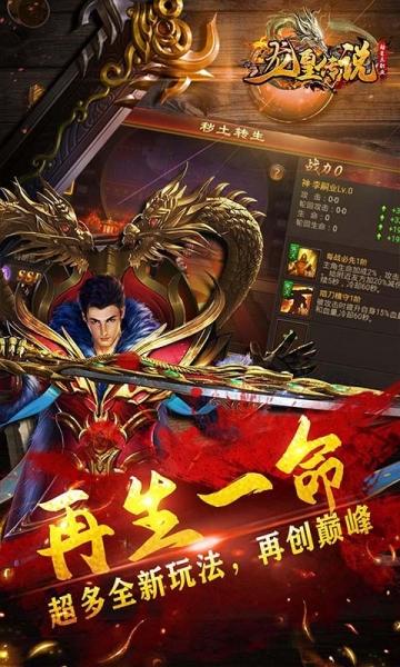 龙皇传说(超变三职业)-截图