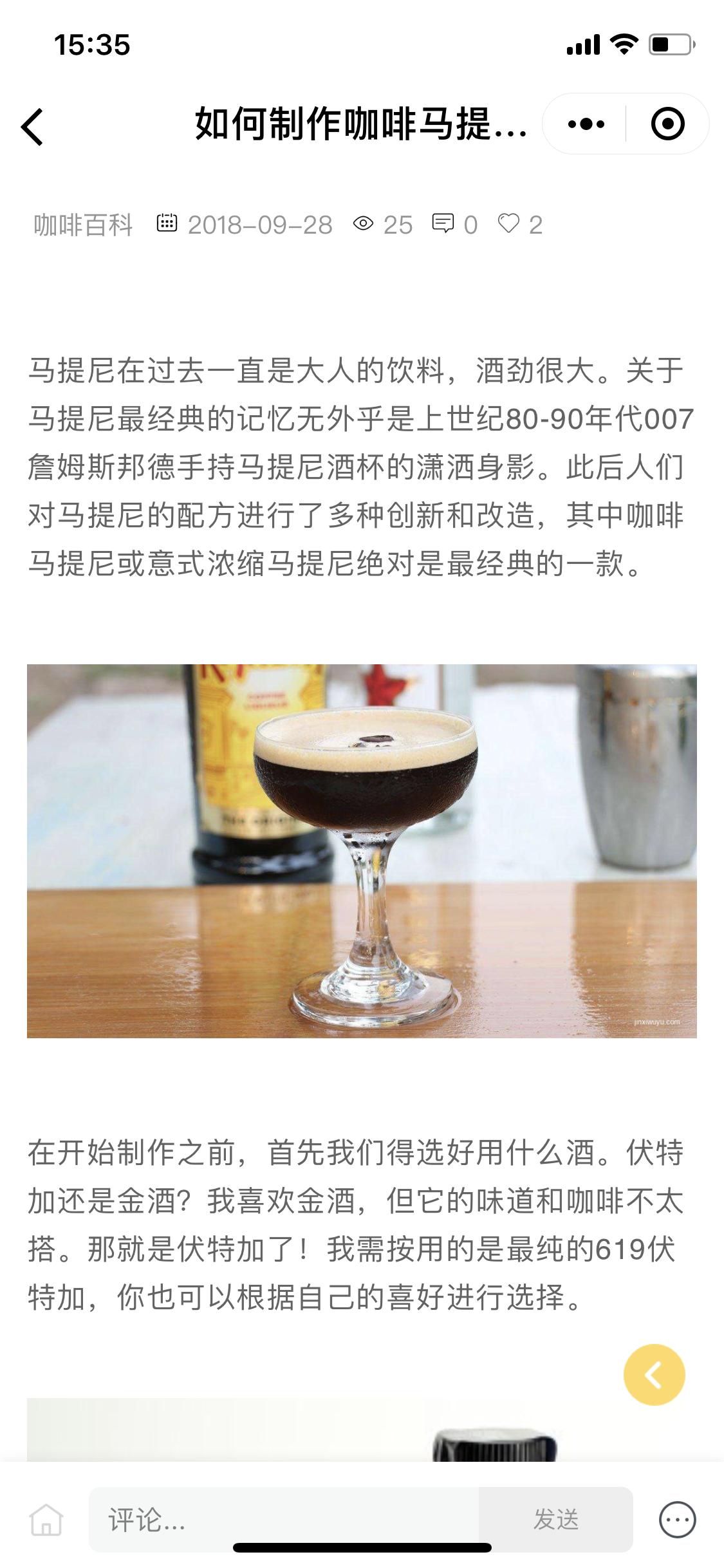人人咖啡师