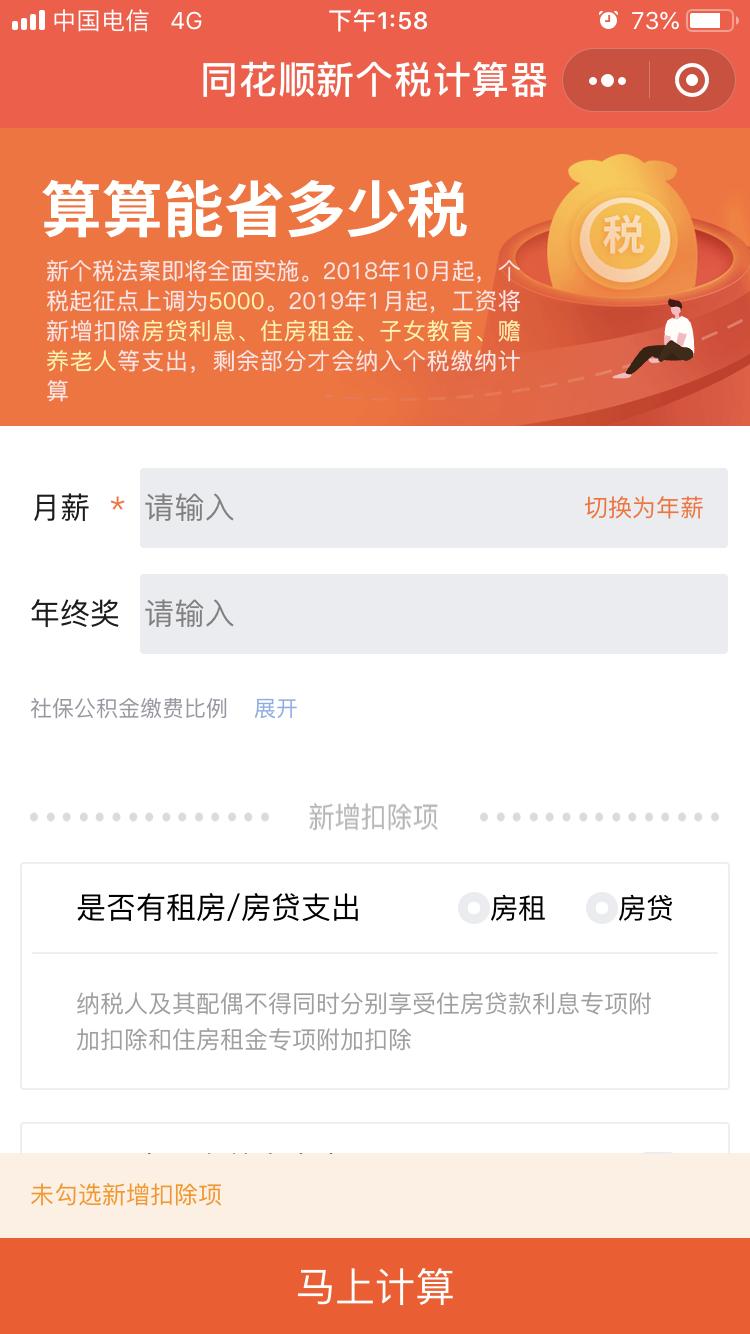 工资个税计算器2019