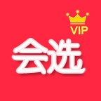 会选VIP