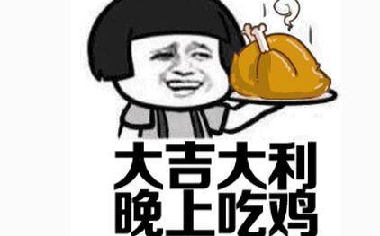 大吉大利吃鸡攻略