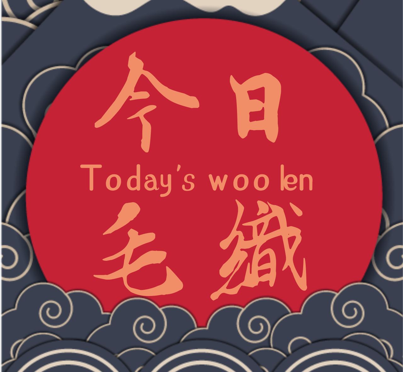 今日毛织+
