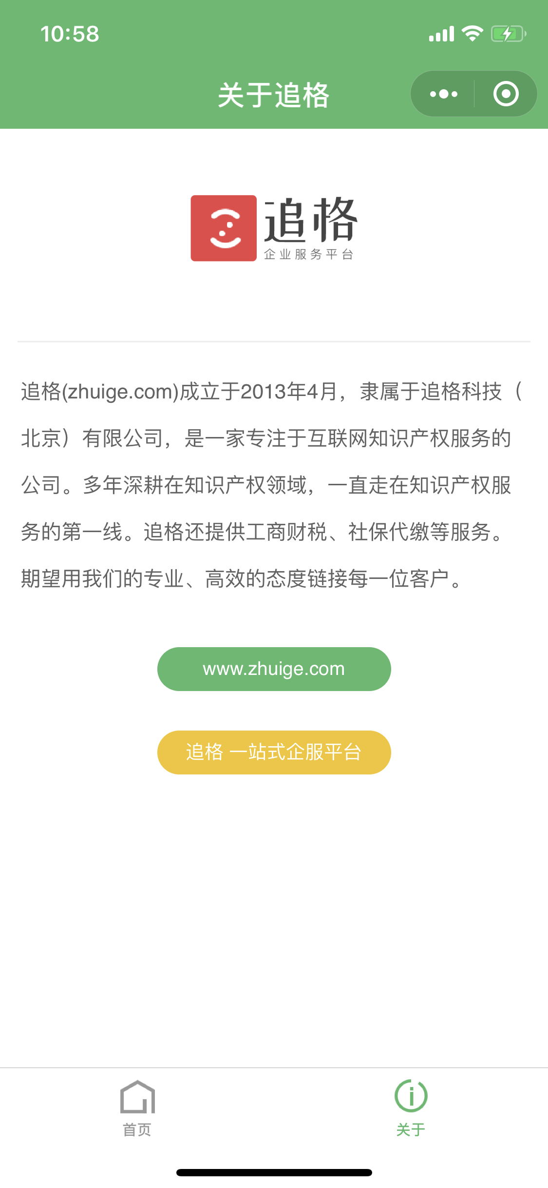 追格丨商标注册商标查询公司注册