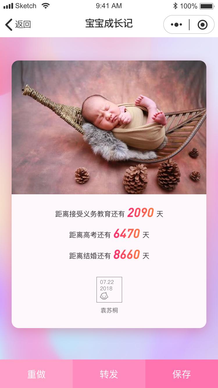 宝宝成长计时