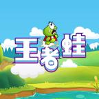 王者蛙极限游戏