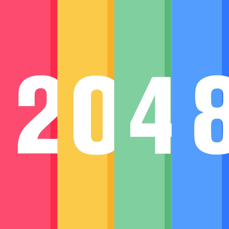 多彩2048