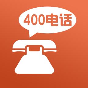 青岛400电话办理中心