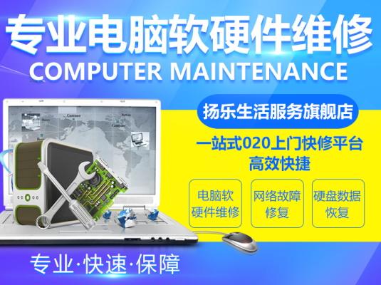 扬乐电脑维修
