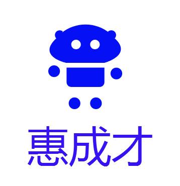 惠成才机器人