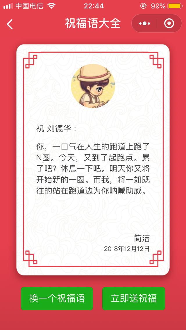 节日生日祝福语