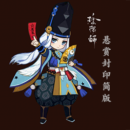 阴阳师悬赏封印简版