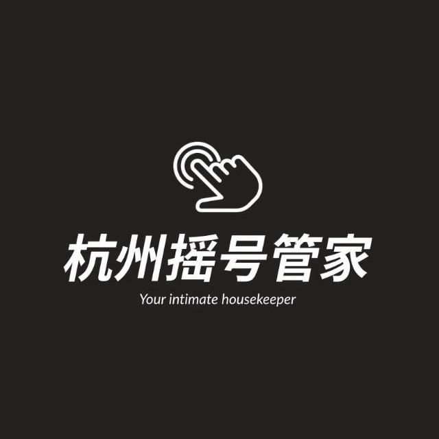 杭州摇号管家