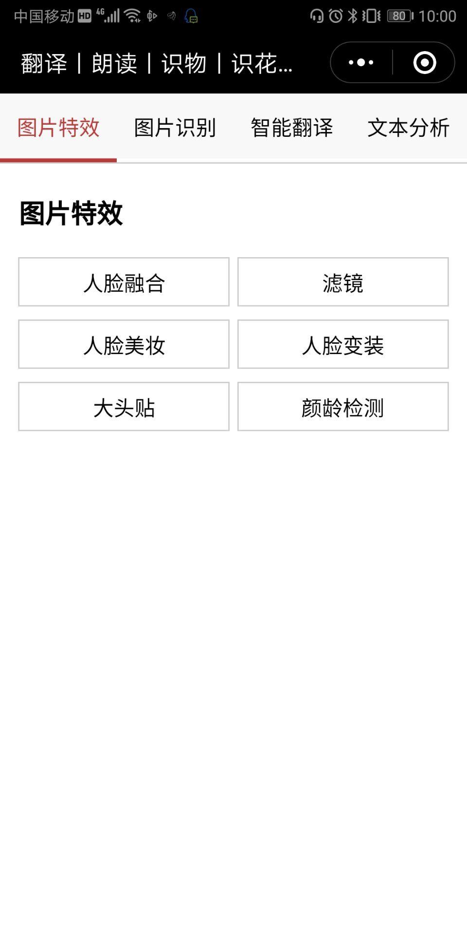 翻译丨朗读丨识物丨识花丨名片