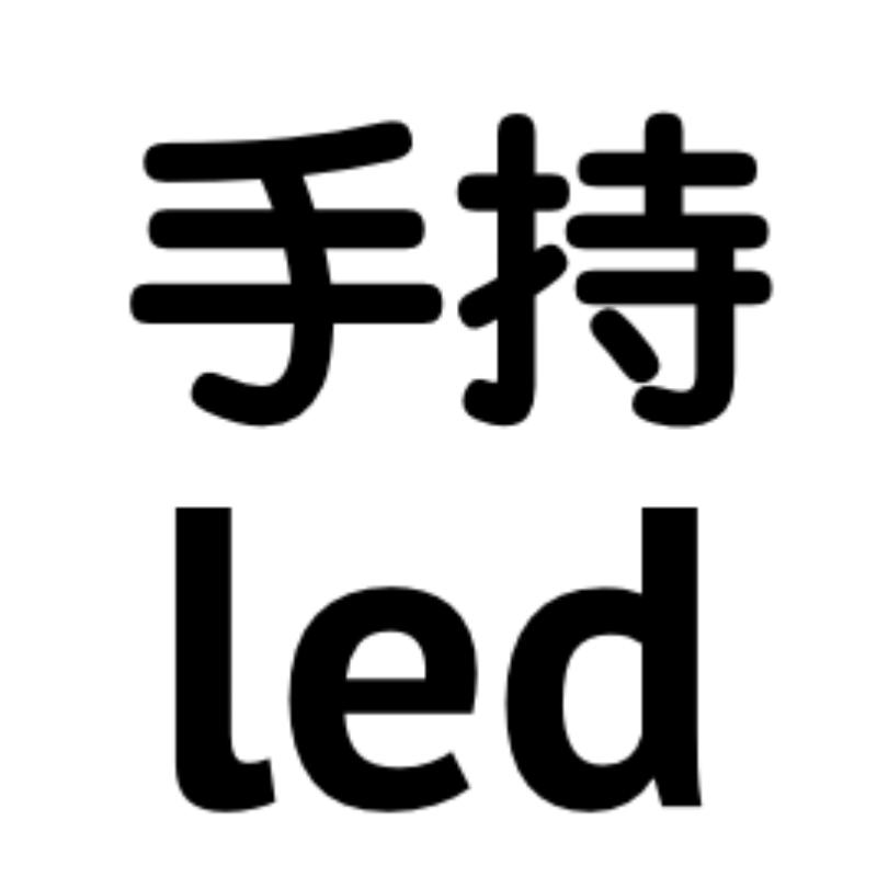 手持led