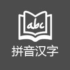 学拼音汉字