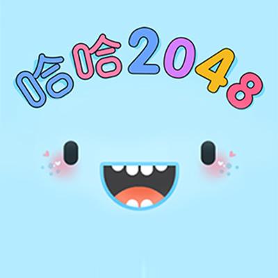 我乐哈哈2048