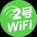 2号企业WiFi