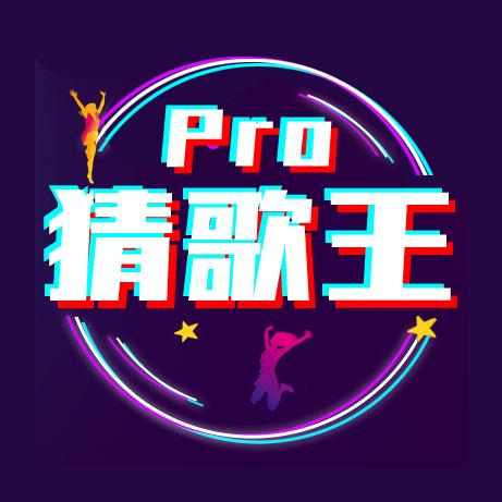 猜歌王Pro