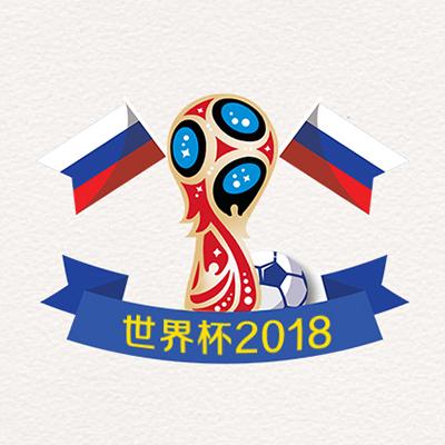 世界杯我的球星值