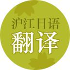 沪江日语翻译