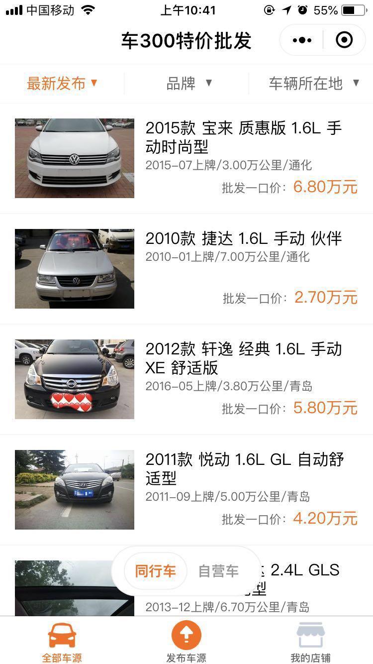 车300二手车海量真车源快速买卖