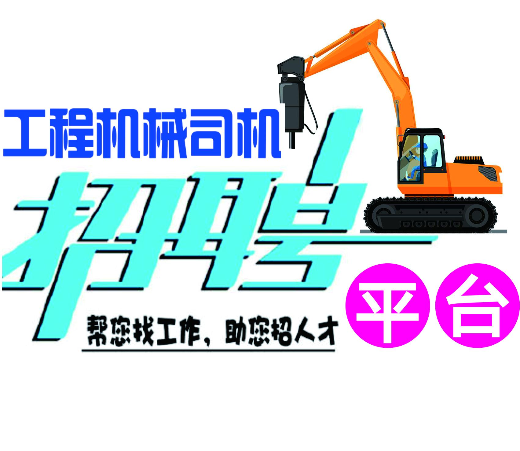 工程机械司机招聘服务平台