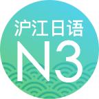 日语N3考试真题答案