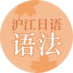 日语语法大全