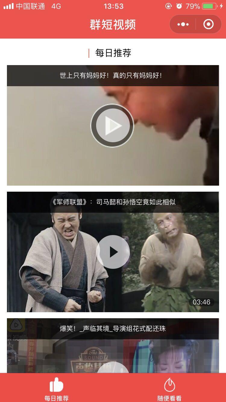 搞趣短视频