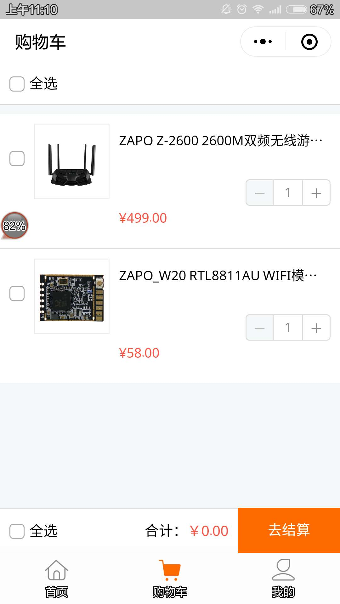 ZAPO品牌无线路由器