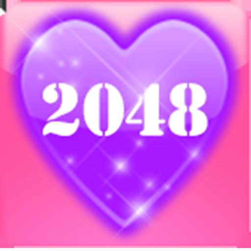 浪漫2048
