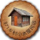 371乡村小木屋民宿